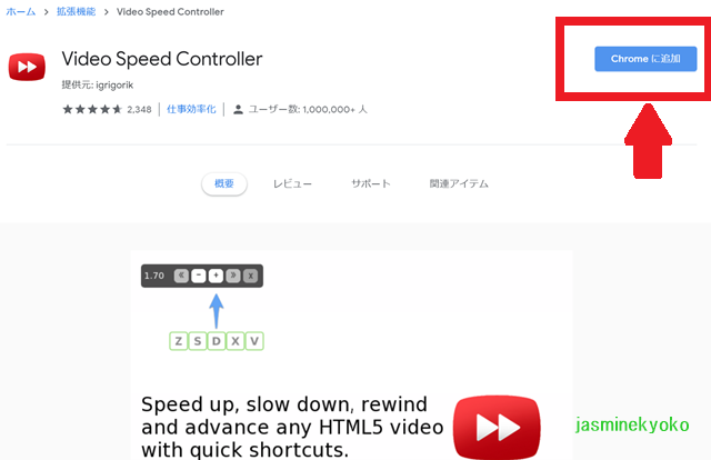 video-speed-controller-2